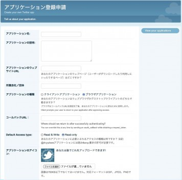 Twitter ToolsがoAuthに対応