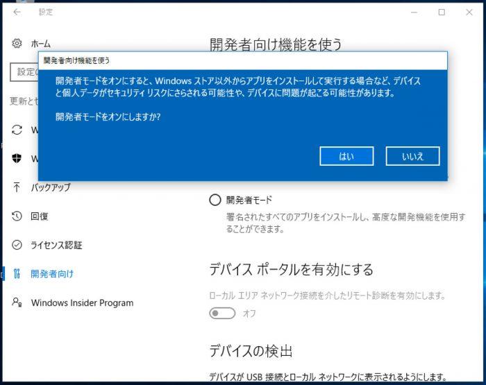Windows10 開発者モード