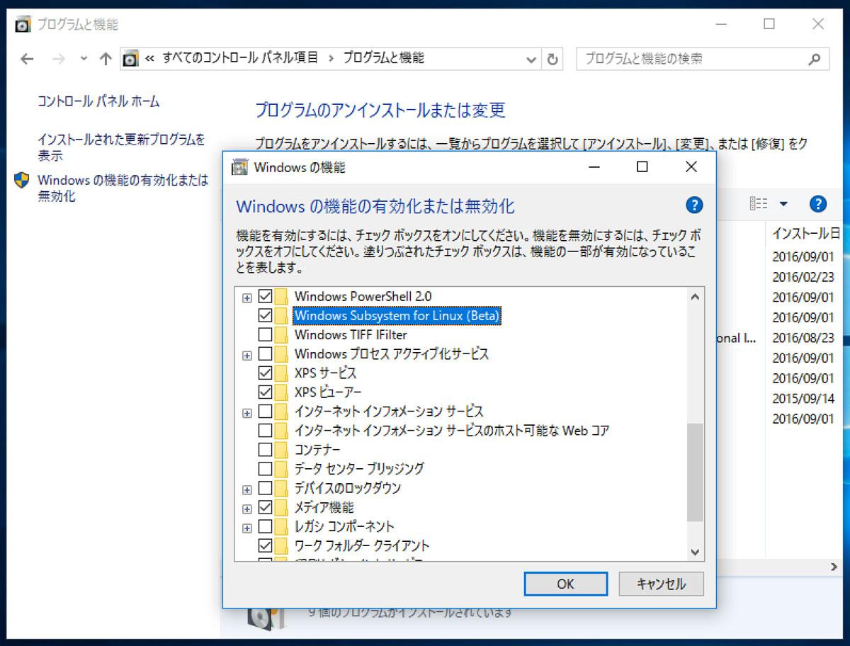 Windows10でbashを使う