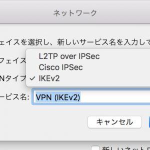 iOS 10とmacOS SierraではPPTPが使えない