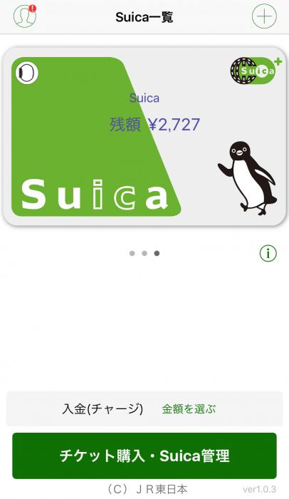 iOS Suicaアプリ