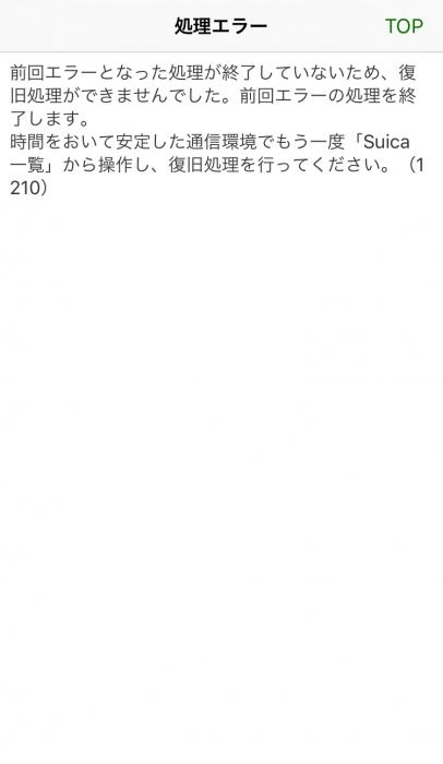 iOS Suicaアプリ チャージエラー