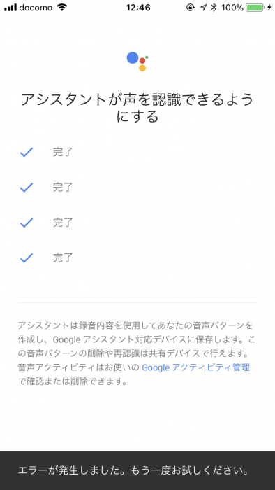 Google Home音声登録エラー