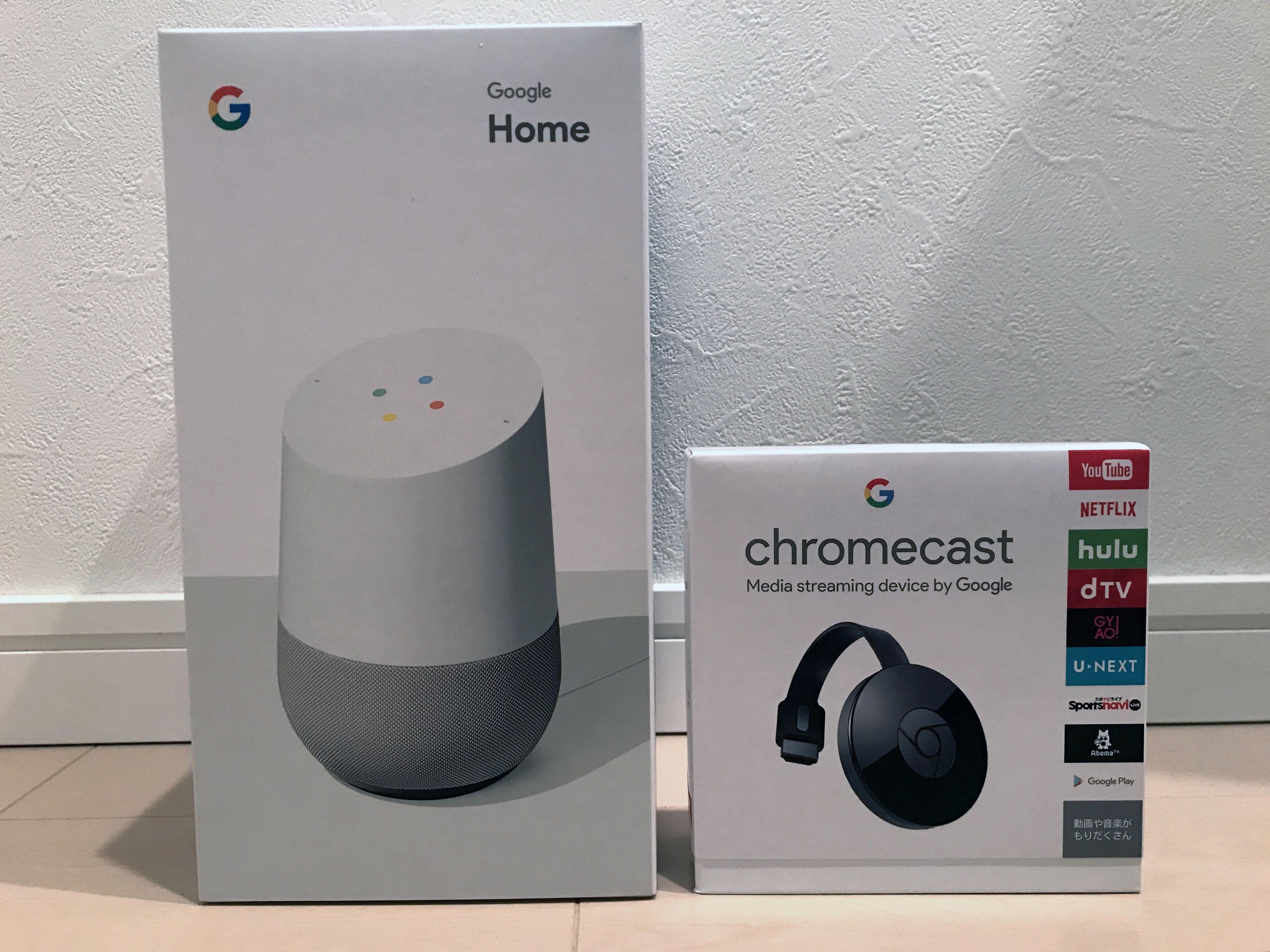 Google Homeがやってきた