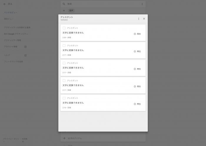 Google Home タイムアウト時のアクティビティ履歴