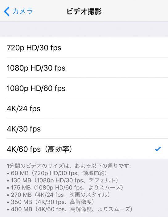 iPhone X ビデオ設定画面