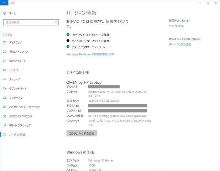 OMEN by HP メモリ増設後