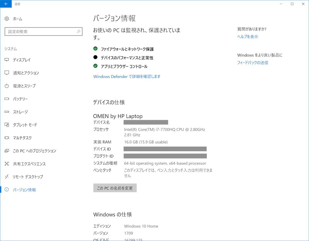 OMEN by HP 15-ax200シリーズのメモリ増設