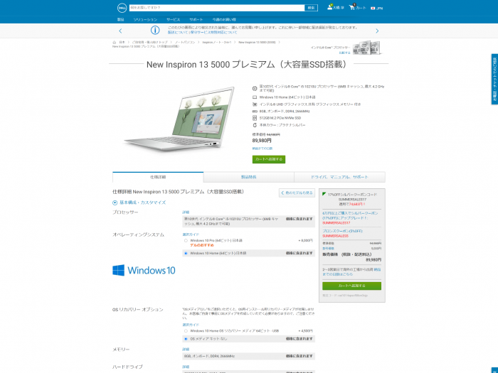 DELL New Inspiron 13 5000 プレミアム