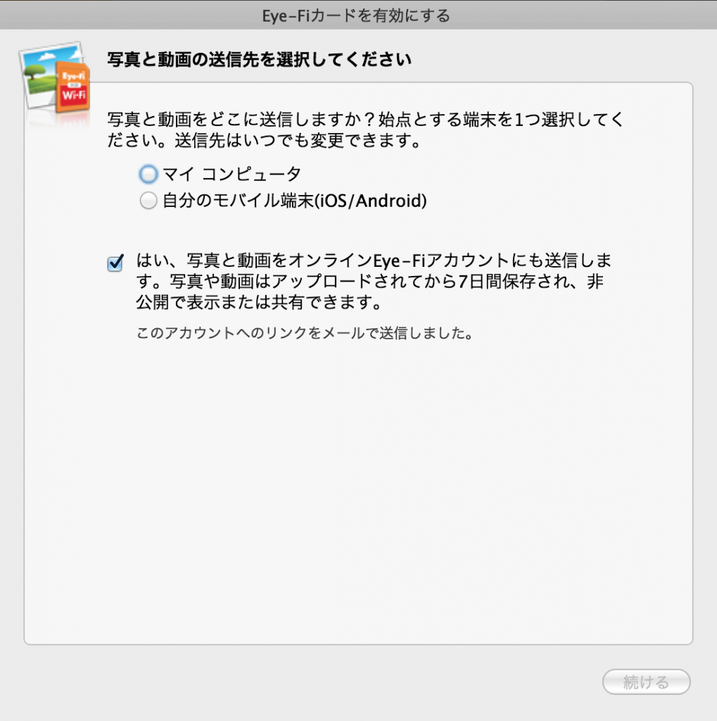 Eye-Fi Center Software セットアップ