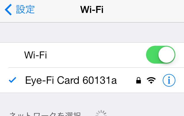 Eye-Fi iOS Wi-Fi接続